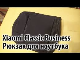 Рюкзак <b>Xiaomi</b>. Обзор <b>Original Xiaomi</b> Classic Business <b>Backpack</b> ...