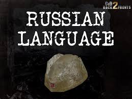 「russian language」の画像検索結果