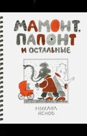 """Книга: """"<b>Мамонт</b>, Папонт и остальные"""" - <b>Михаил Яснов</b>. Купить ..."""