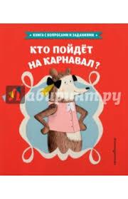 "Книга ""Кто <b>пойдет</b> на карнавал?"""