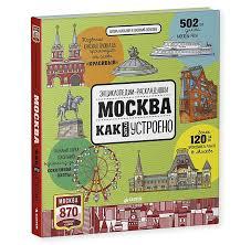 <b>Clever Энциклопедия</b>-<b>раскладушка</b> Книга Москва Как <b>это</b> устроено