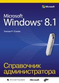 Книги и учебники по Microsoft Windows 8 бесплатно