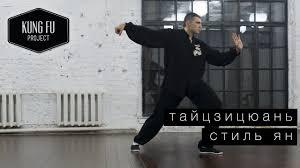 Тайцзицюань. Стиль Ян - Kung Fu Project - YouTube