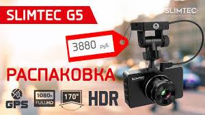 <b>Видеорегистратор Slimtec G5</b> | Распаковка | Купить ...