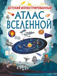 Вячеслав Ликсо «<b>Детский иллюстрированный атлас</b> Вселенной ...