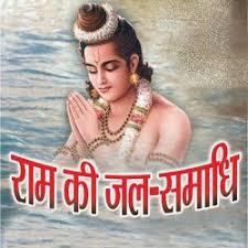 श्री राम की मृत्यु के लिए चित्र परिणाम