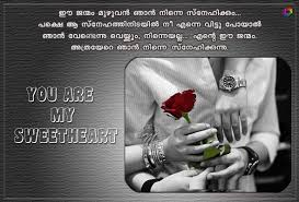 Malayalam Love Romantic Quotes For Husband Archives – Facebook ...