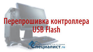 Перепрошивка и восстановление флешки (USB <b>Flash</b>) - YouTube