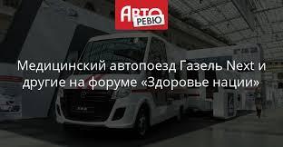 Медицинский автопоезд Газель Next и другие на форуме ...