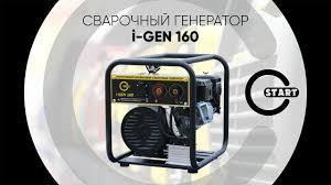 <b>Сварочный генератор</b> START i-GEN 160 - вес всего 35 кг ...