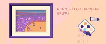 «<b>Арт</b>-<b>путеводитель</b>: <b>Испания</b>» 4-6 лет - События - Музей ...