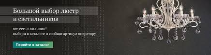 <b>Бра TK Lighting</b> / <b>Бра</b> ПОЛЬША / <b>Бра</b> / КАТАЛОГ / Eurosvet-Market.ru