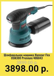 Отвертка <b>Hammer</b> Flex 601 036 с <b>набором бит</b> 11 предметов CRV