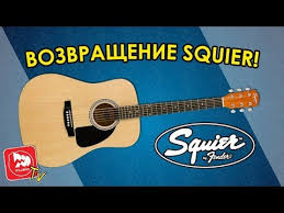<b>FENDER</b> SQUIER SA-150 - новая акустическая <b>гитара</b> дредноут ...