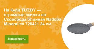 Купить <b>Сковорода</b> блинная <b>Nadoba Mineralica</b> 728421 24 см в ...