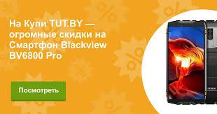 Купить Смартфон Blackview BV6800 Pro в Минске с доставкой из ...