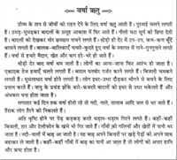 essay on monsoon season  www gxart orgi want an essay on rainy season in hindi essay on rainy season