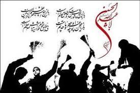 Image result for سلام بر محرم