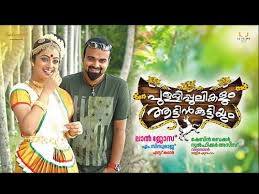 Pullipulikalum Aattinkuttiyum Official Song