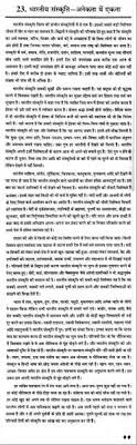 free india culture essay   example essaysessay writing   getting started  indian culture essay