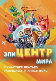 <b>ЭпиЦЕНТР мира</b> - спектакли в Санкт-Петербурге 2020, афиша и ...