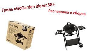 <b>Гриль GoGarden Blazer</b> 58. Что такое?) - YouTube