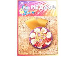 <b>Медаль Эврика С юбилеем</b>! 45 97195   www.gt-a.ru