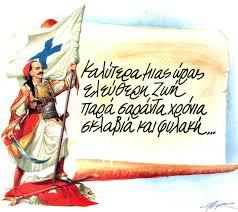 Image result for εικόνες ελληνική επανάσταση