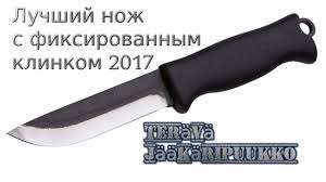 Лучший <b>нож с фиксированным клинком</b> 2017 года - YouTube