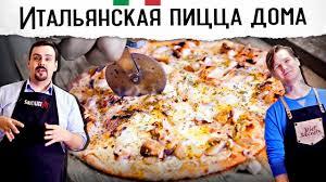 Секреты <b>итальянской пиццы</b> в домашних условиях | Тесто, соус ...