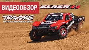 <b>Traxxas Slash</b> 4x4 и 2WD. Линейка моделей. Обзор ...