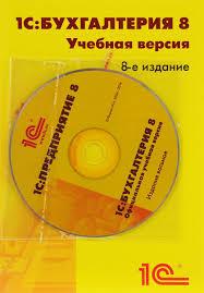 <b>1С</b>:<b>Бухгалтерия 8</b>. <b>Учебная</b> версия. Издание 8 — купить в ...
