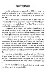 the constitution essay the constitution essay gxart the the constitution essay gxart orgessay on our constitution in hindi language