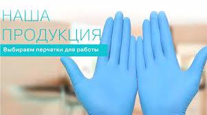 Как выбрать одноразовые <b>перчатки</b>. Нитрил, <b>винил</b> или латекс ...