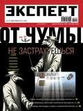 Эксперт 2007 N28 (569): Россия-Великобритания - Expert.ru