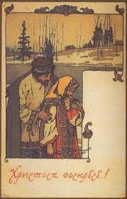 Ivan Yakovlevich Bilibin - <b>открытка</b> счастлив пасха в 2020 г ...