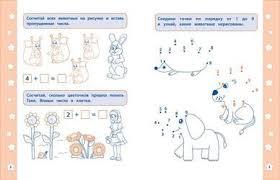 "Книга Математические прописи ""<b>Задачи</b> и головоломки"" (30200 ..."