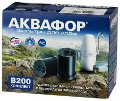 Купить Аквафор <b>Комплект сменных модулей</b> В200 умягчающий 2 ...