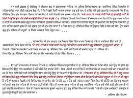 drug addiction essay   hesperia  rutgers essayessay on drugs in punjabi language    punjabi essays in punjabi