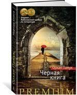 <b>Нечего бояться Барнс Джулиан</b> | Буквоед ISBN 978-5-389-11685-6