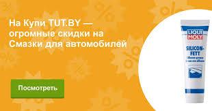 Купить Смазки для автомобилей <b>CRC</b> Industries в Минске онлайн ...