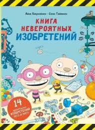 """Книга: """"Книга невероятных изобретений"""" - <b>Хавукайнен</b> ..."""