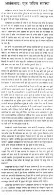 terrorism hindi essay   henry v analysis essayessay on terrorism