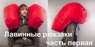 <b>Лавинные</b> рюкзаки. | Живые истории Ледникового Периода