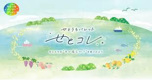 JR West Japan | Setouchi <b>Palette</b> Project | SetoColle | The Teraokas ...