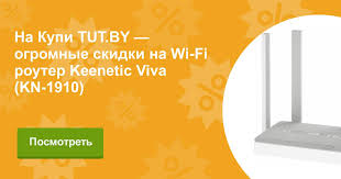 Отзывы Wi-Fi роутер Keenetic <b>Viva</b> (KN-1910) на KUPI.TUT.BY