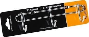 <b>Планка</b> 20см с 3 крючками SWH-2290-03 хром купить с доставкой ...