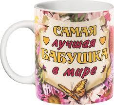 """<b>Кружка Эврика</b> """"<b>Самая</b> лучшая бабушка в мире"""", 300 мл — купить ..."""