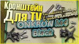 <b>Кронштейн ONKRON M4</b> Black. Как повесить телевизор в угол ...