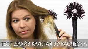 ТЕСТИРУЮ КРУГЛУЮ 3D <b>РАСЧЕСКУ</b> ОРИФЛЭЙМ 30647 ...